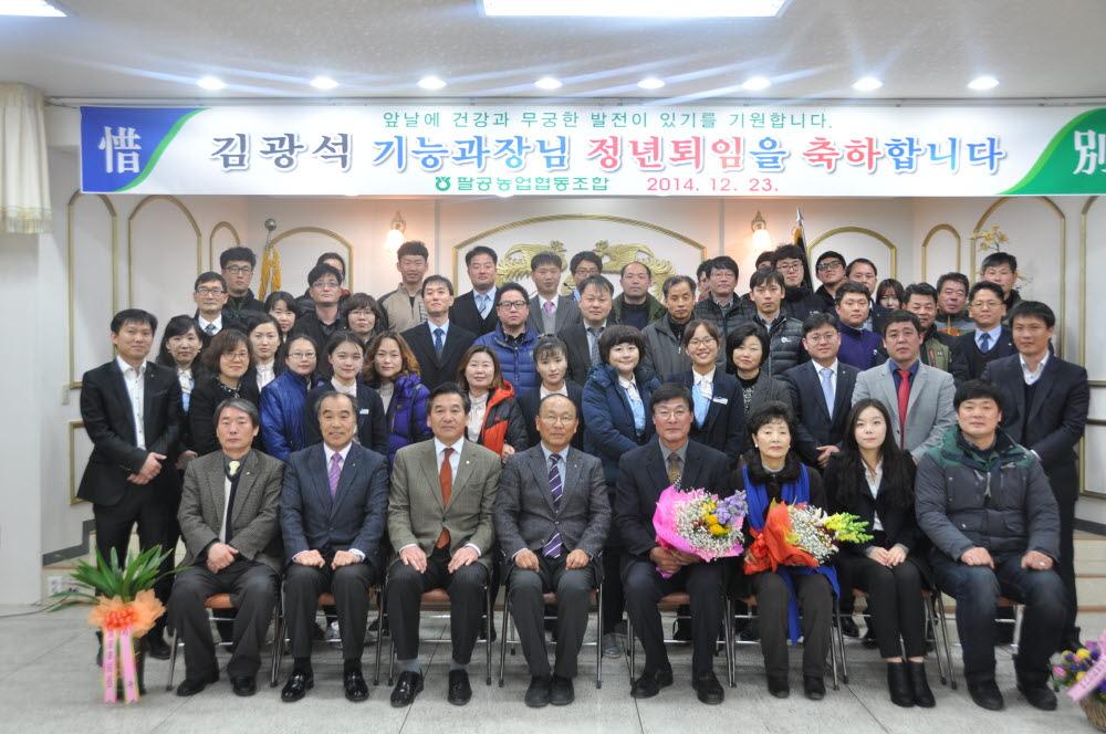 김광석 기능과장님 정년퇴임식5.JPG