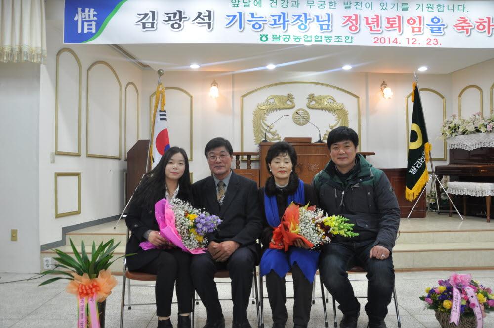 김광석 기능과장님 정년퇴임식4.JPG