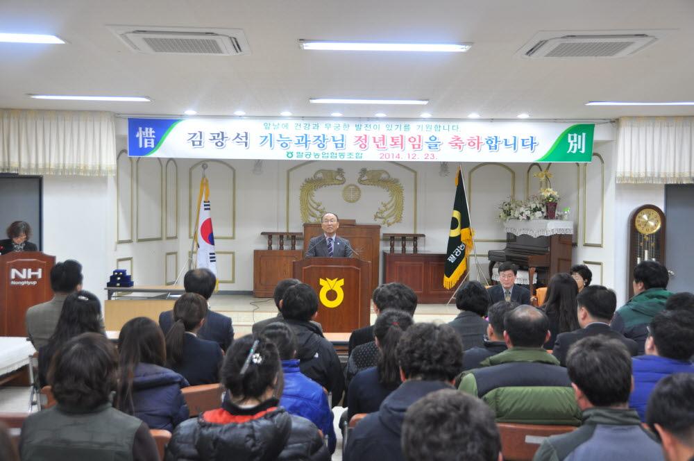 김광석 기능과장님 정년퇴임식3.JPG