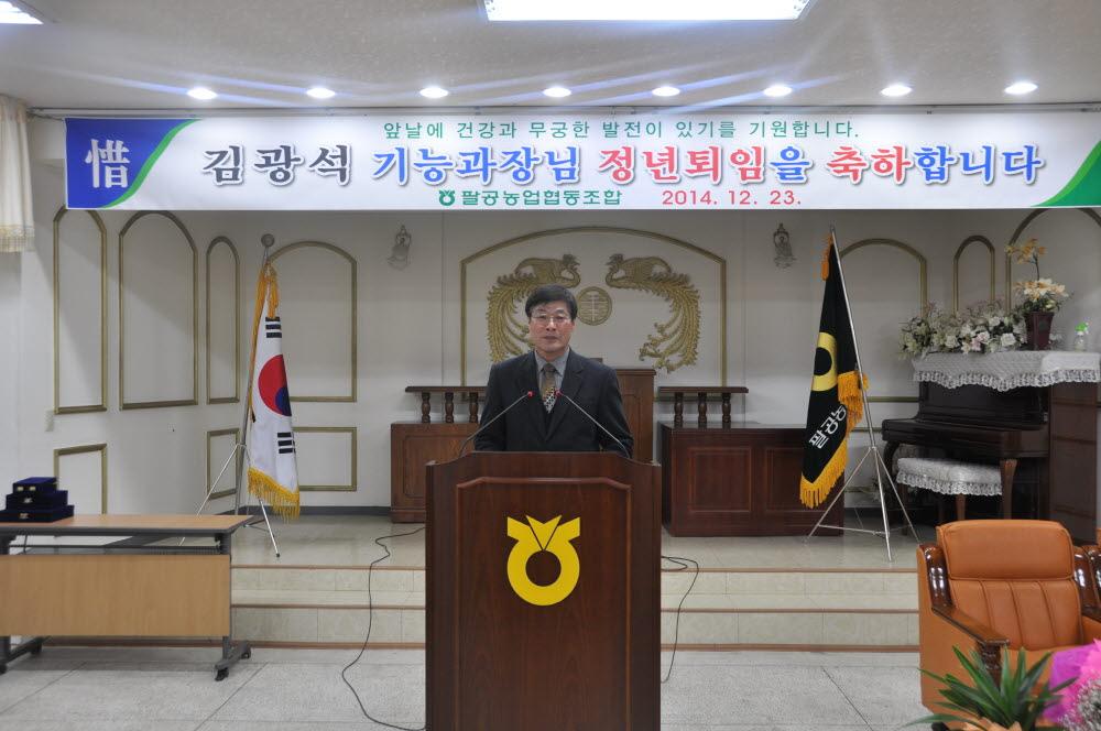 김광석 기능과장님 정년퇴임식2.JPG