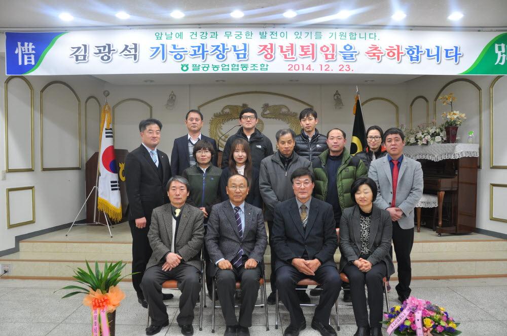 김광석 기능과장님 정년퇴임식1.JPG