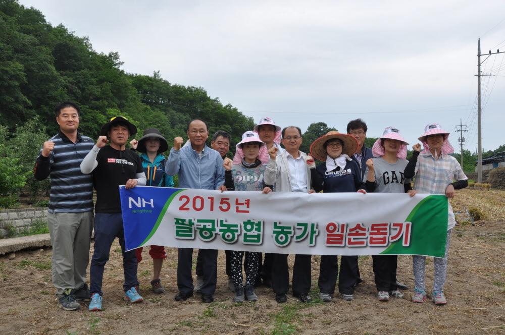 2015년 농가일손돕기 실시4.JPG