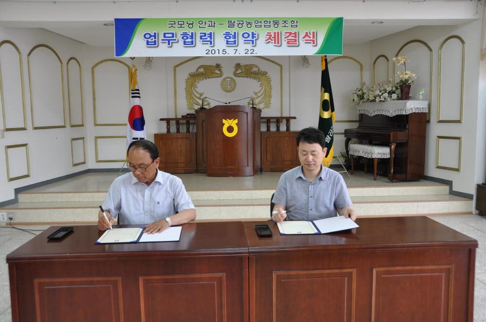 팔공농협  굿모닝 안과 업무협력 협약 체결1.JPG