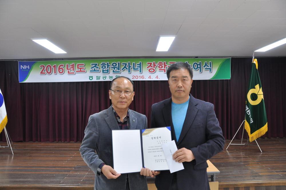 2016년 조합원 자녀 장학금 전달1.JPG