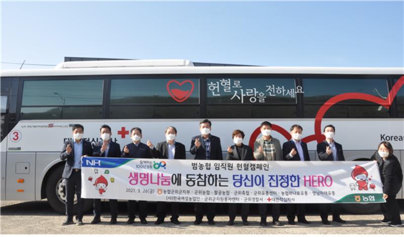 사랑의 헌혈 캠페인1.jpg
