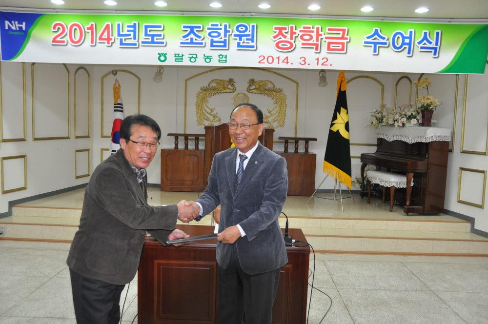 2014년 조합원 자녀 장학금 수여식 010.jpg